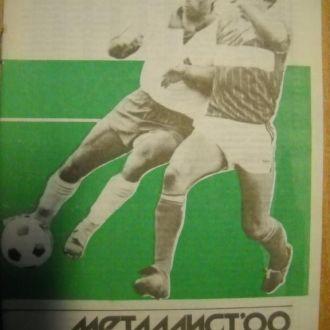 программа сезона Металлист Харьков 1990 г