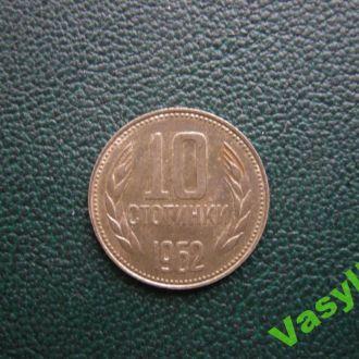 Болгария 10 стотинок 1962 г.  Сохран!!!