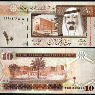 S Arabia/ Cаудовская Аравия 10 Riyals 2012 UNC OLM