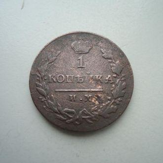 1 копейка  1814г.ИМ-ПС.