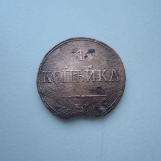 1 копейка 1836 года.