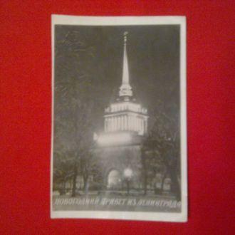 НОВОГОДНИЙ ПРИВЕТ ИЗ ЛЕНИНГРАДА 1953 ТИР.50 000