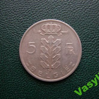 Бельгия  5 франков 1969 г.  Сохран!