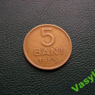 Румыния 5 бани 1955 г.  Сохран!!!