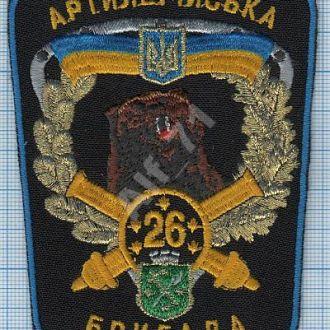 Шеврон ВС Украины. 26 бригада. Артиллерия. ЗСУ.