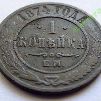 1 копейка 1874 №7