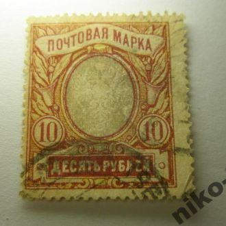 Росія 1917 рік 10 рублів.