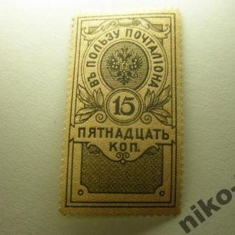 Росія 1911 рік 15 копійок.