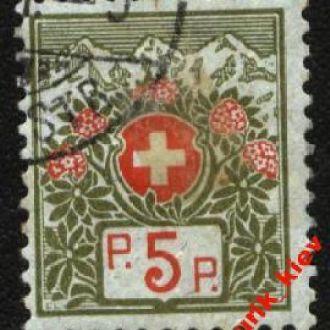 Швейцария 1911 г. №4 II гаш