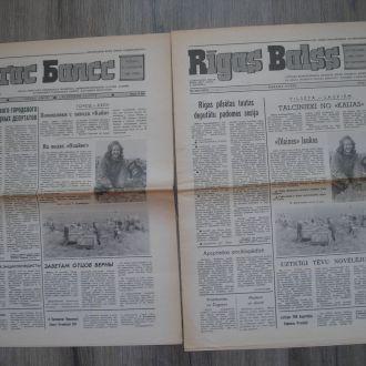 Газеты Ригас Балсс 1980 год на двух языках
