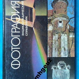 Фотография. Энциклопедический справочник. 1992 г.