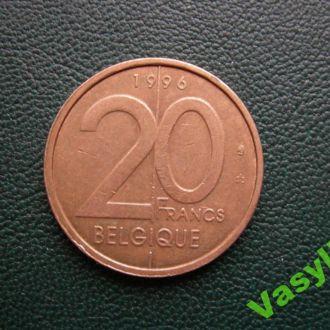 Бельгия  20 франков 1996 г.  Сохран!!!