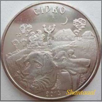 Shantal, Казахстан 50 тенге Сирко 2014 г.