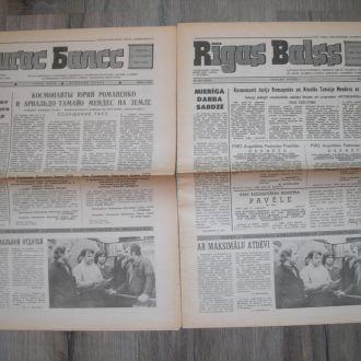 Газеты Ригас Балсс 1980 г на 2 языках