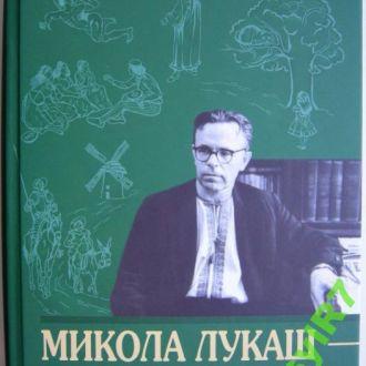 Микола Лукаш - подвижник укр. худ.перекладу 2014 р