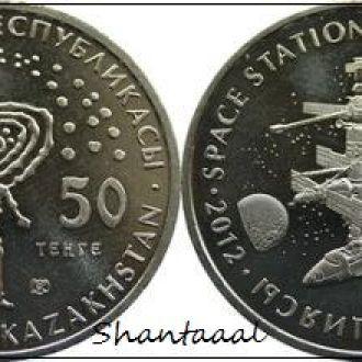 Shantaaal,Казахстан 50 тенге 2012, Станция мир, UNC