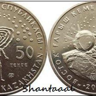 Shantaaal,Казахстан 50 тенге 2008, Космический корабль Восток, UNC
