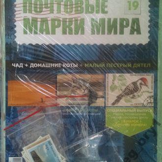 """журнал """"Почтовые марки мира№19""""+19 марок"""