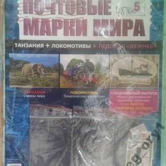"""журнал """"Почтовые марки мира №5""""+19 марок"""