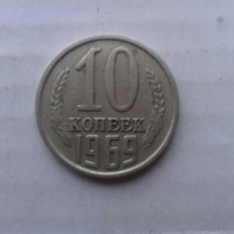 СССР  10 копеек . 1969 г.