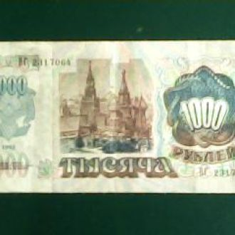билет государственного банка СССР 1000 рублей