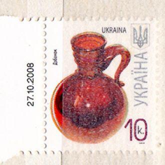 Стандарт 10 коп з полем -датою 27.10.2008