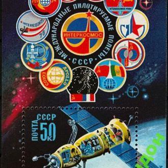 СССР 1983 космос Интеркосмос День Космонавтик **ом