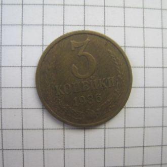 3 копейки  VF  1986 год  СССР
