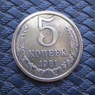 5 копеек 1981г.