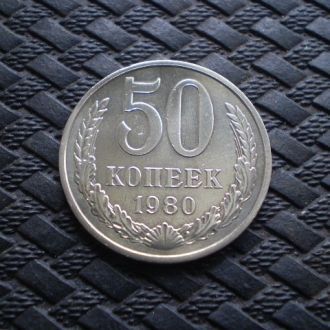 50 копеек 1980 г.