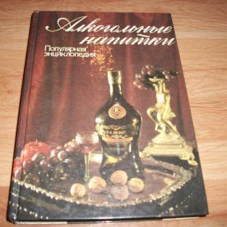 алкогольные напитки,энциклопедия