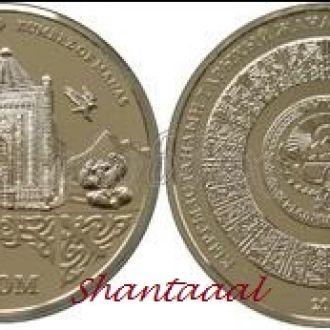 Shantааal, Кыргызстан 1 сом 2014 Кумбез UNC
