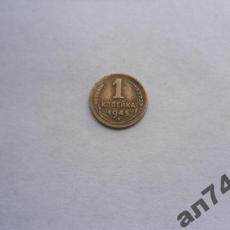 1копейка 1945г(советы)