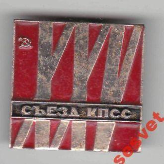 XXV съезд КПСС
