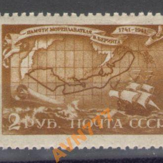 СССР 1943 Заг 765 Беринг Корабль парусник MNH