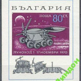 Болгария 1970 космос луноход Луна россика ** о