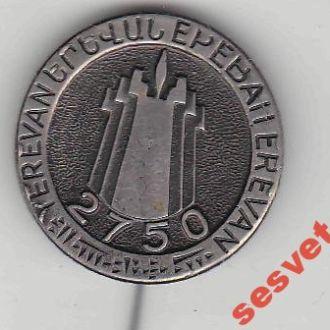 Армения Ереван 2750 лет юбилей (тяж.мет.)