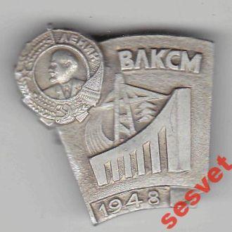 ВЛКСМ 1948г
