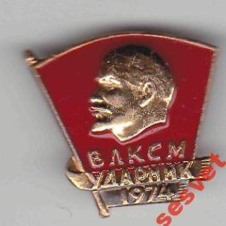 ВЛКСМ ударник 1974г