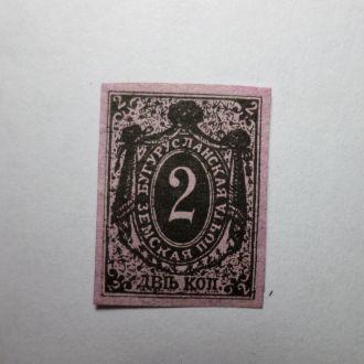 Бугурусланская земская почта