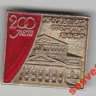 Большой театр СССР 200лет юбилей