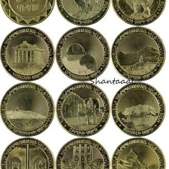 Shantaaal, Набор 11 монет АРМЕНИЯ 2012 год