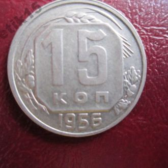 15 копійок 1956р.