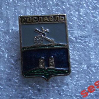 Герб города Рославль
