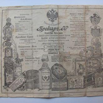 Реклама Товарищество Брокар до 1917 г. редкая