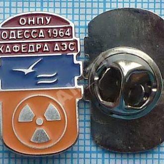 Одесса. Энергетика. ОНПУ. Кафедра АЭС. Украина.