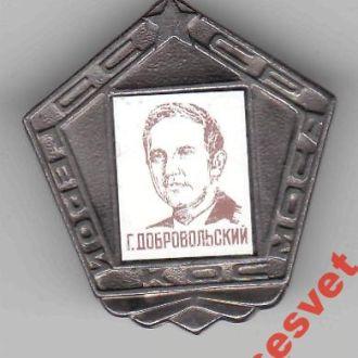 Герои космоса СССР Г.Добровольский