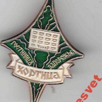 Гостиница  Хортиця Запорожье