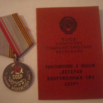 Медаль Ветеран ВС СССР с доком