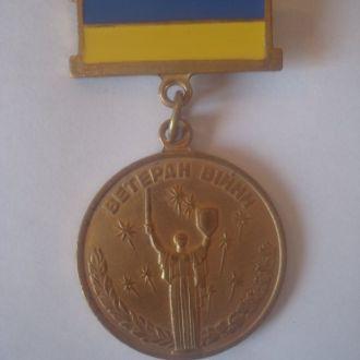 Медаль Участник боевых действий